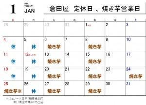 2015-1月営業日