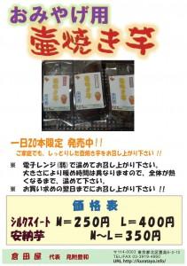 お土産用壺焼き芋-ちらし-15-02-08