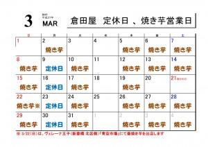 2015-3月営業日