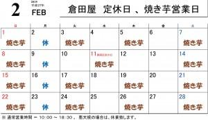 2015-2月営業日-1