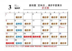 2015-3月営業日ー訂正1