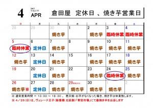 2015-4月営業日-4-7修正