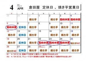 2015-4月営業日-4-17修正