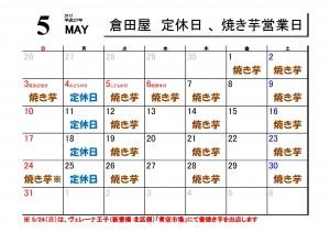2015-5月営業日