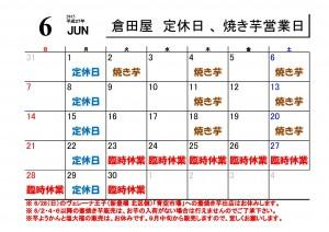 2015-6月営業日