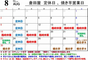 2015-8月営業日_edited-1