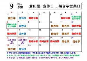 2015-9月営業日
