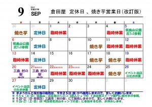 2015-9月営業日-9-9-修正