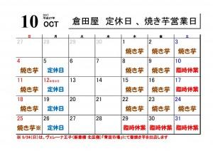 2015-10月営業日