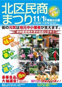 2015民商まつりポスター2