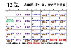 2015-12月営業日