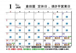 2016-01月営業日