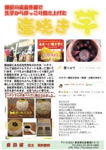 2016.2.27・28(土・日)『HACHIKU』に壺焼き芋が出店