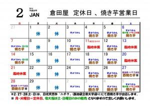 2016-02月営業日