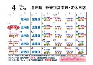 2016-04月営業日②