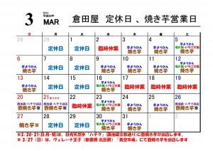 2016-03月営業日