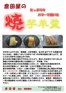焼き芋羊羹ちらし-A4版-16-04-22
