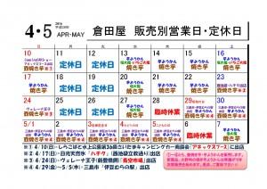 2016-04月営業日③