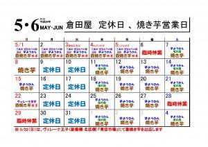 2016-05月営業日