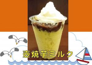壺焼芋ミルクのかき氷-pop