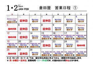 2017-2月営業日①