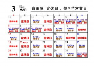 2017-03月営業日