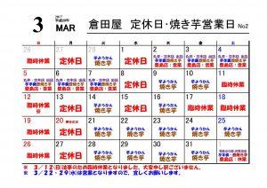 2017-03月営業日-2