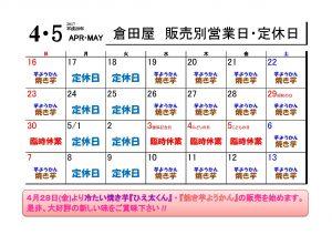 2017-04・5月営業日