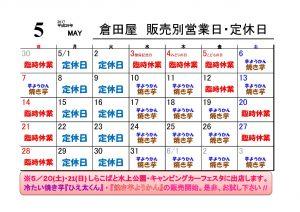 2017-05月営業日
