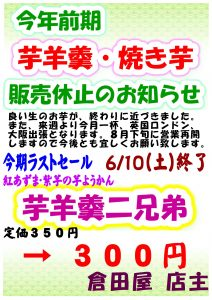 今期芋羊羹・焼き芋販売休止のお知らせ-17-06-08