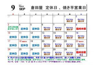 2017-09月営業日