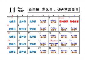 2017-11月営業日