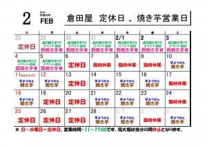 2018-02月営業日