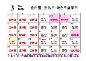 2018-03月営業日