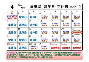 2018-04月営業日Ver2