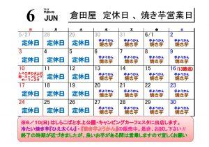 2018-06月営業日