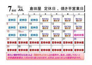 2018-07月営業日-改定