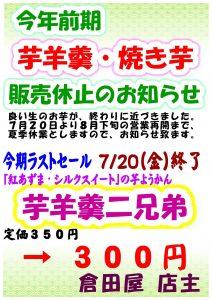 今期芋羊羹・焼き芋販売休止のお知らせ-18-7-3-A4