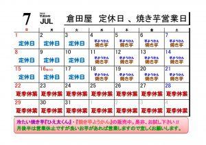 2018-07月営業日