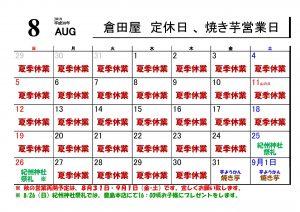 2018-08月営業日