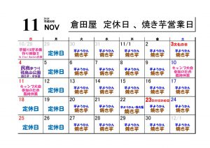 2018-11月営業日