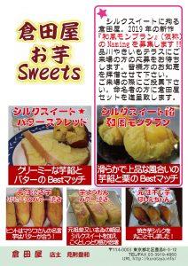 2019倉田屋お芋Sweets達-和風モンブラン
