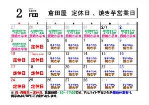 2019-02月営業日