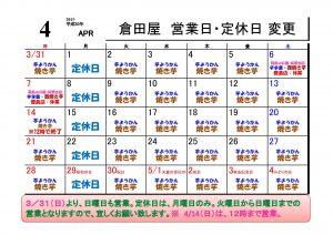 2019-04月営業日-変更