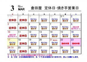 2019-03月営業日-変更