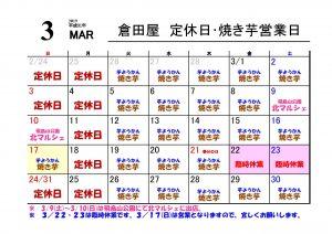 2019-03月営業日