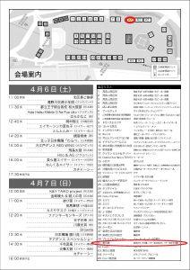 4月6・7日(土・日) 『北区さくらSA*KASOまつり』 出店