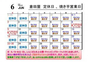 2019-06月営業日