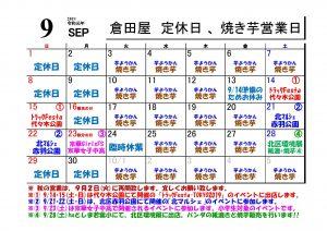 2019-09月営業日
