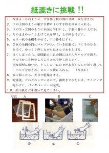 3-紙漉きに挑戦